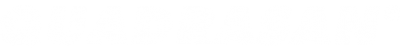 Quadrasan Logo EMEA